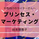 「プリンセス・マーケティング」谷本理恵子のレビュー