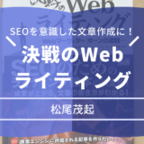 SEOに強い文章に!「決戦のWebライティング」松尾茂起のレビュー