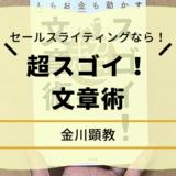 セールスライティングなら「超スゴイ文章術」金川顕教のレビュー