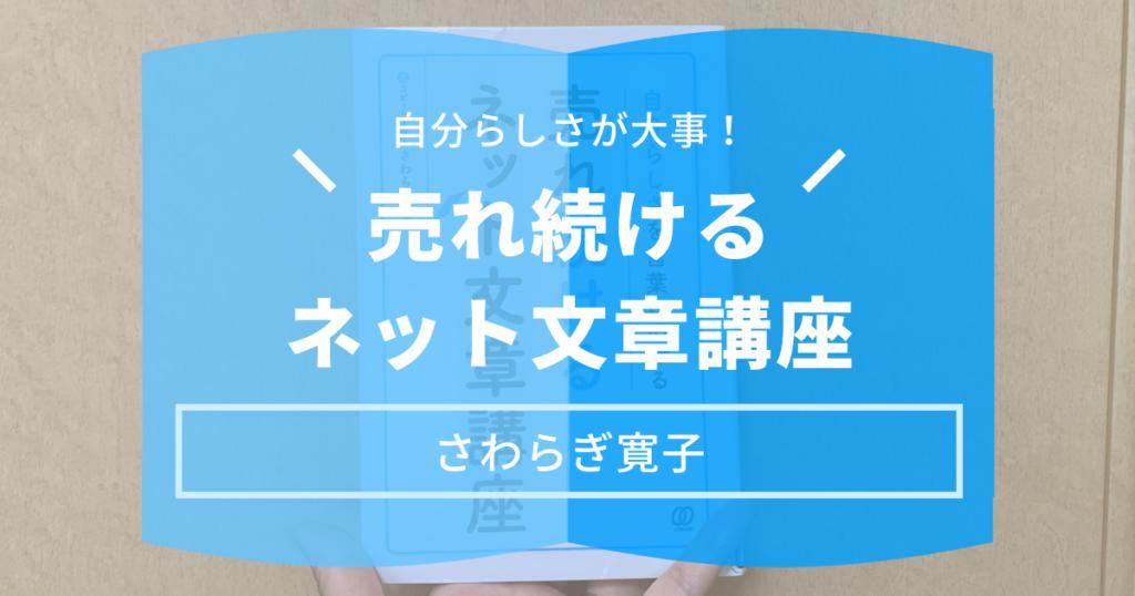 「売れ続けるネット文章講座」さわらぎ寛子