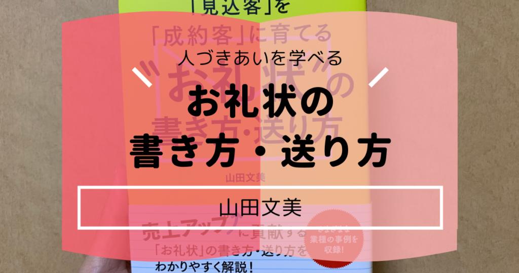 お礼状の書き方・送り方 山田文美