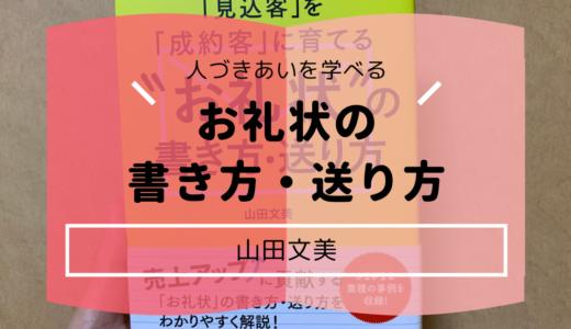 人づきあいを学べる「お礼状の書き方・送り方」山田文美のレビュー